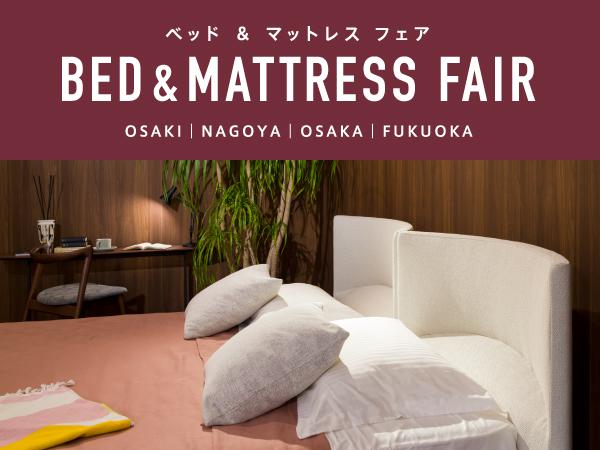 ベッド&マットレスフェア2020秋_WEBニュース用