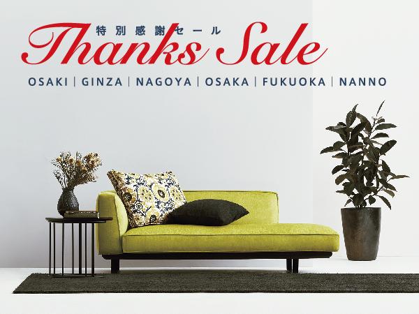 thankssale2021
